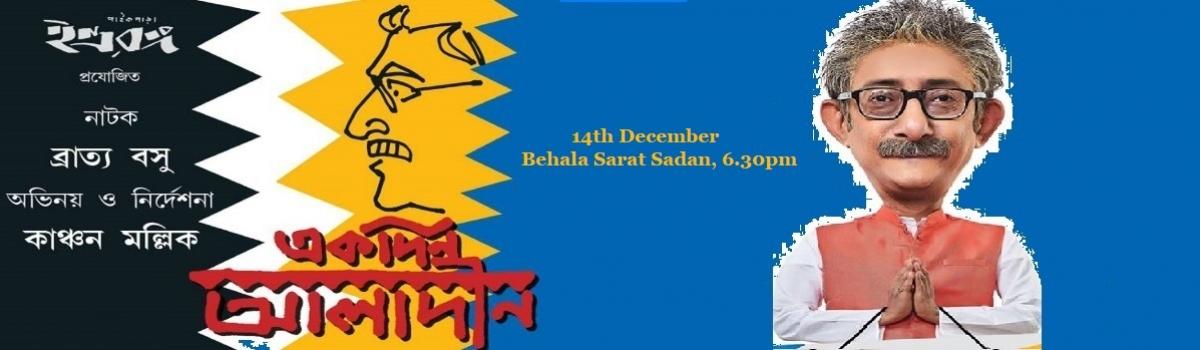 Ekdin Aladin_soliq_Behala